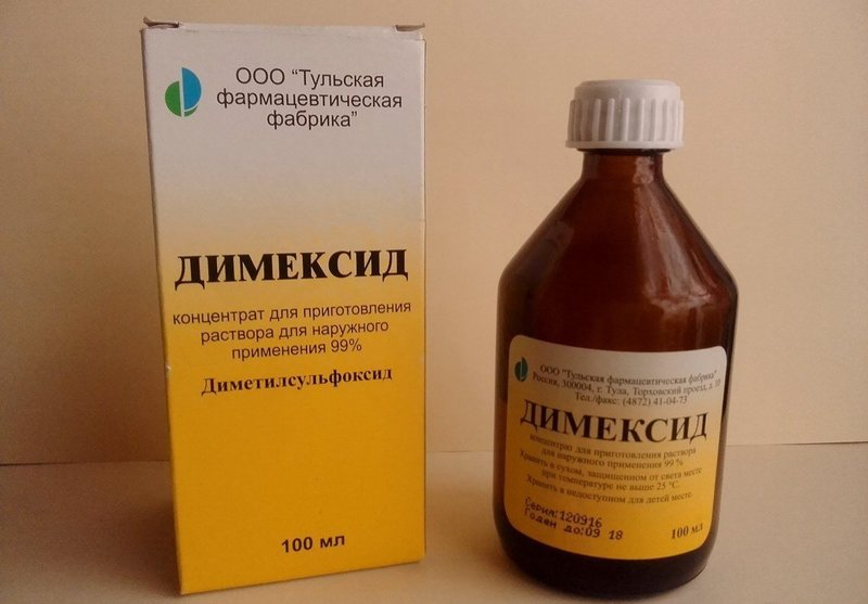 Димексид в аптечной упаковке