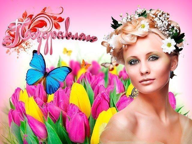 Изображение - Поздравление девушке женщине с днем рождения 1-14