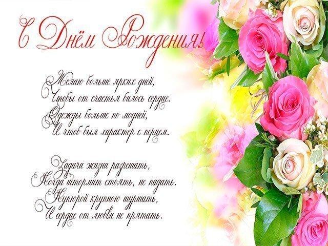 Красивые картинки С Днем Рождения женщине (42 открытки) | 480x640