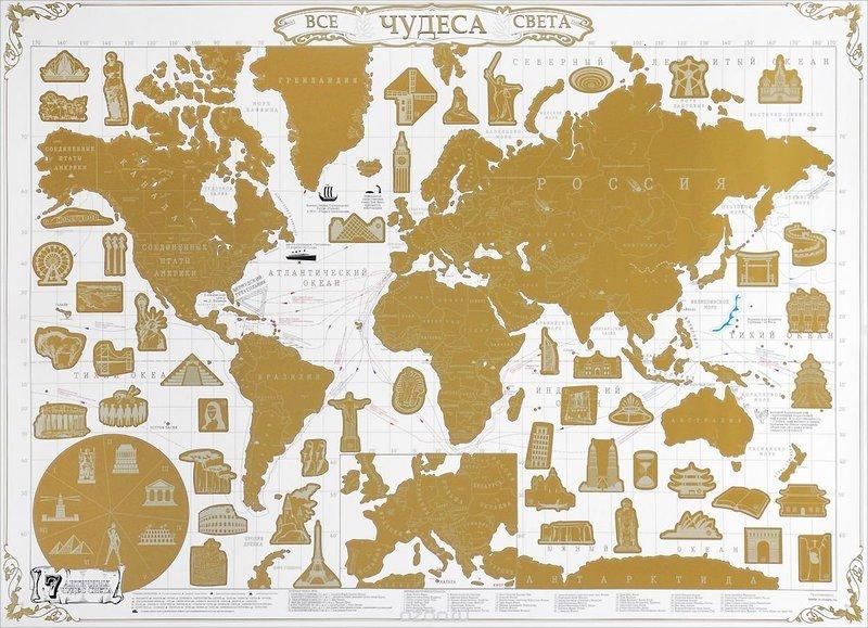 Подарок путешественнику - стираемая карта мира
