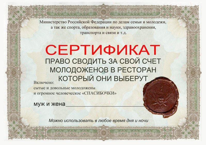 Подарочный сертификат для молодоженов