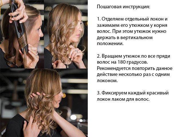 Крупные кудри на длинные волосы в домашних условиях фото пошагово