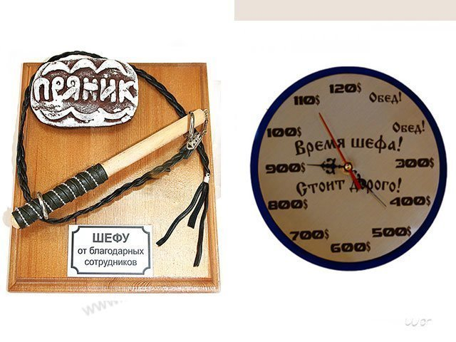 Подарок руководителю на день рождения - купить подарок 10