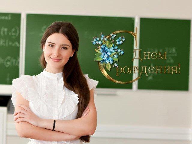 Поздравление с днем знанием учительнице фото 78