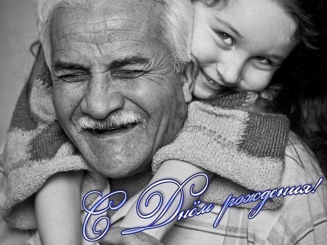 Дедушки с внучками