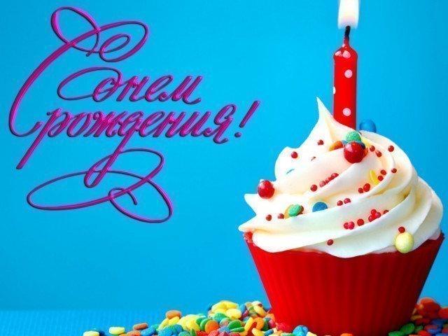 Короткие поздравления не стихотворные на день рождения
