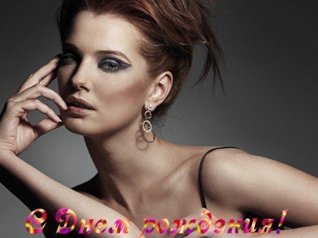 Изображение - С днем рождения поздравления женщине красивые своими словами 3-70