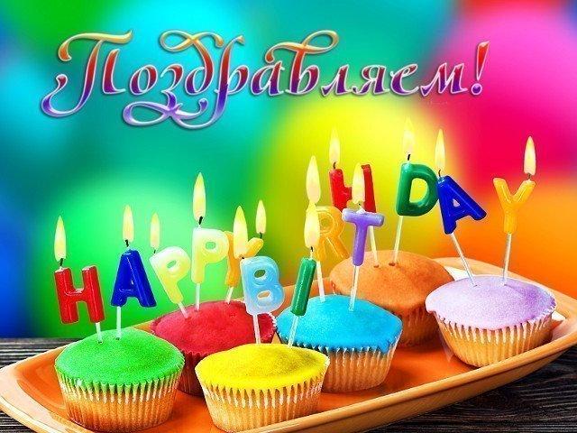 Поздравления с Днем рождения 30