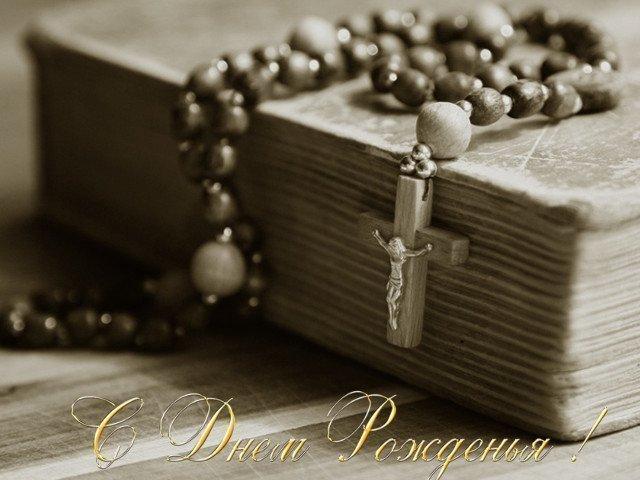 Изображение - Поздравление с днем рождения христианское 3-96