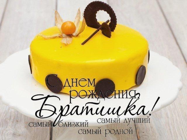 Поздравления с Днем рождения брату своими словами