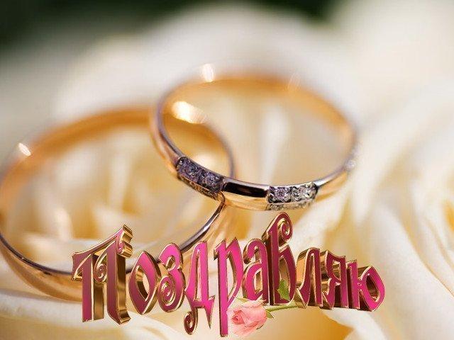 поздравления с днем свадьбы в прозе красивые короткие