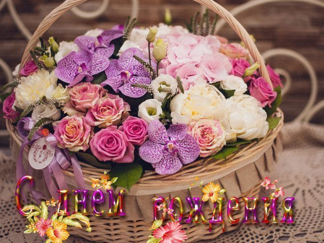 Фото с цветами букет