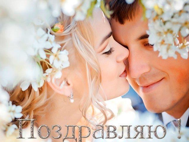 Слова для поздравления с днем свадьбы