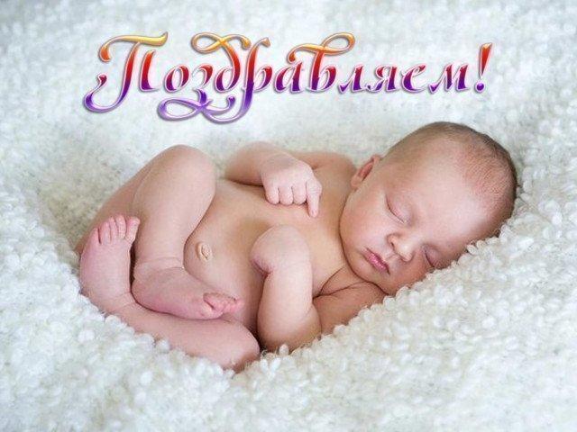 Изображение - Поздравления маме и папе с рождением сыночка 000-11