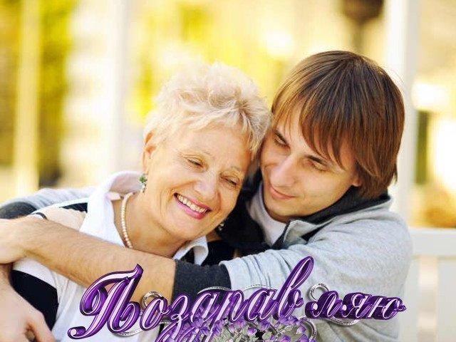 Изображение - Поздравление маме от сына с юбилеем 000-39