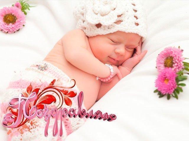 Поздравление с рождением девочки в словах 978