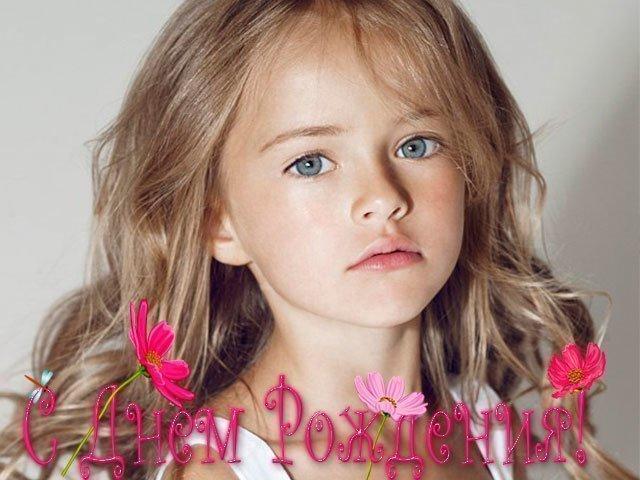 Изображение - Поздравление девочку с 5 летием 2-66