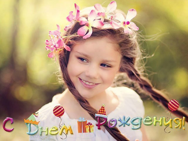 Изображение - Поздравления внученьке с днем рождения 4-12