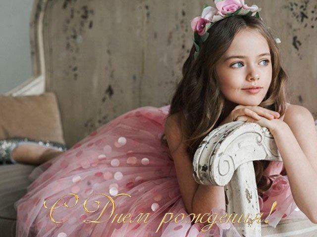 Изображение - Красивые поздравления с днем рождения в прозе девочке 4-37