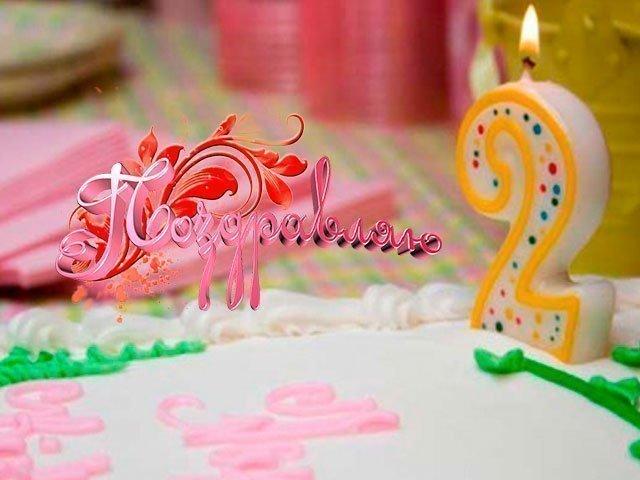С днем рождения картинки ребенку мальчику 2 года 10