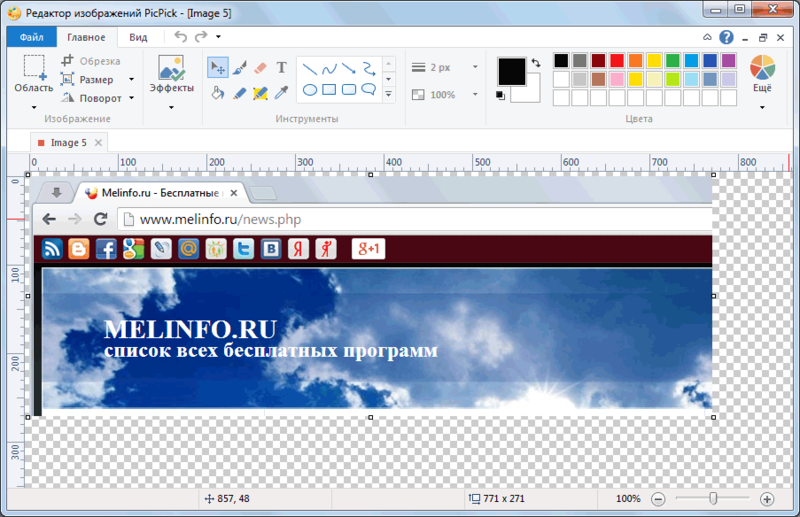 Программа PicPick для скриншота