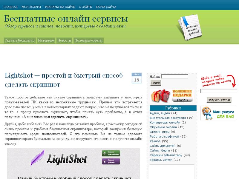 Онлайн сервисы для снимков экрана
