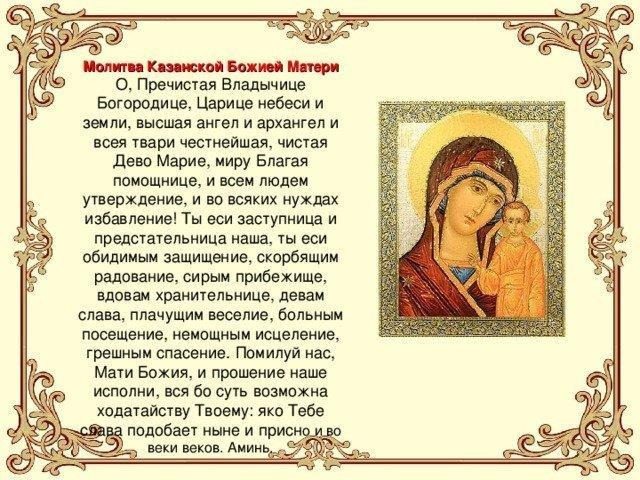 Молитва иконе казанской