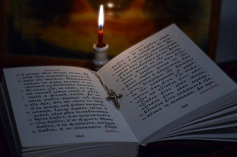 Молитвы и псалмы