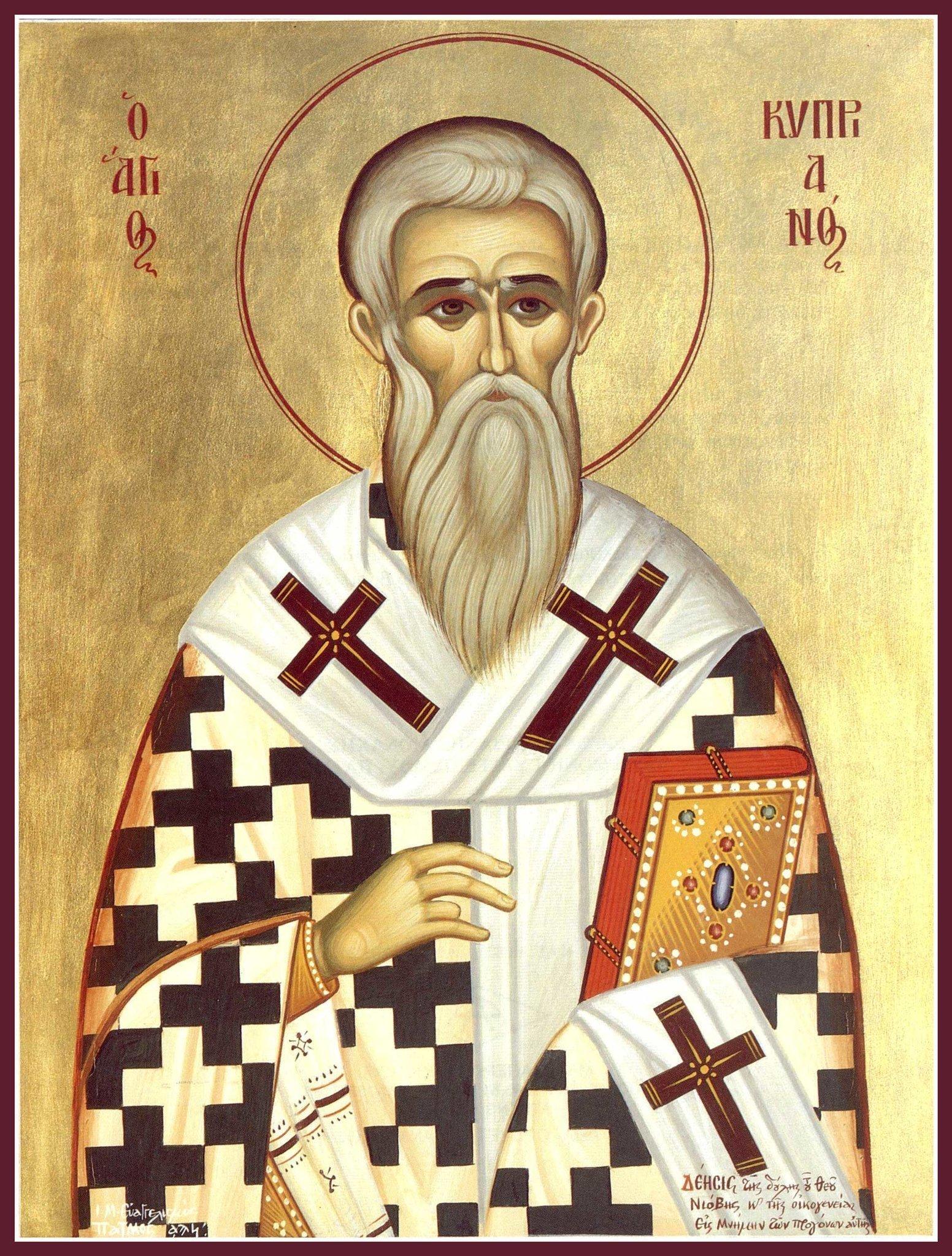 Епископу Киприяну Антиохскому молитва