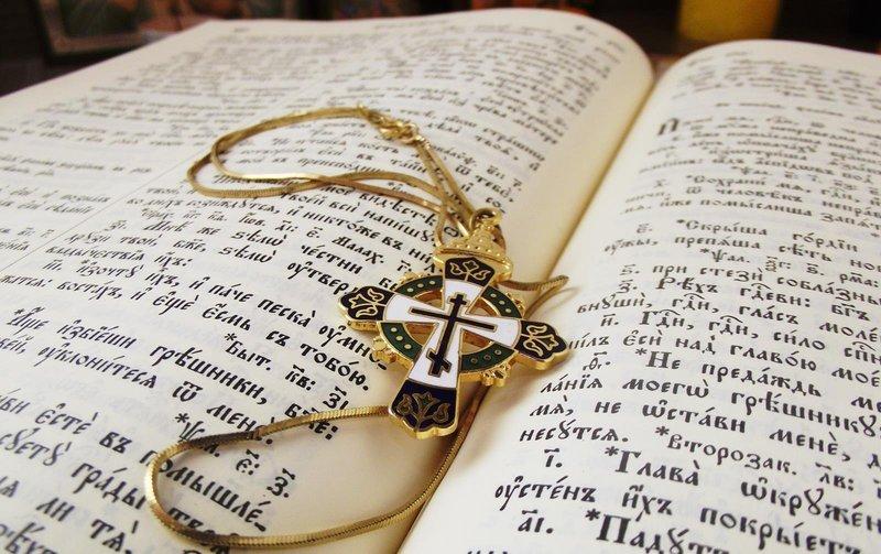 Символ веры текст
