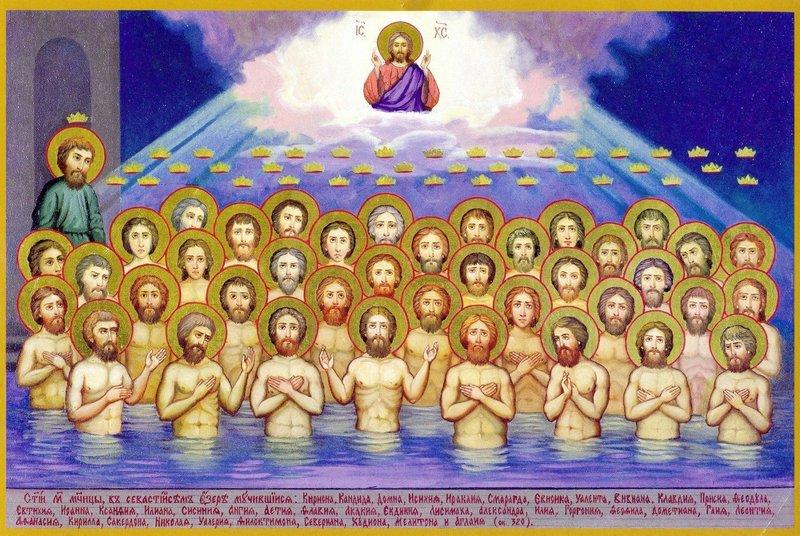 Молитва Святым сорока мученикам Севастийским