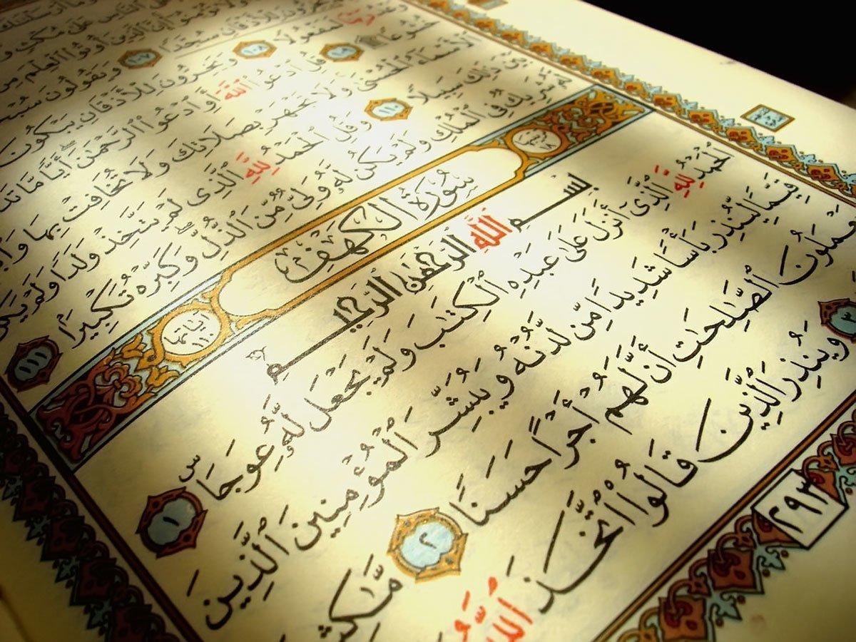 Чтение Корана дома