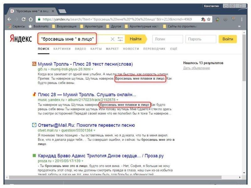Поиск в Яндексе с помощью символов