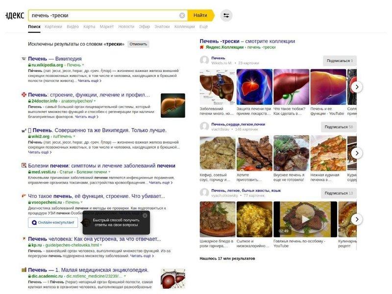 Как исключить слово из поисковой выдачи Яндекса