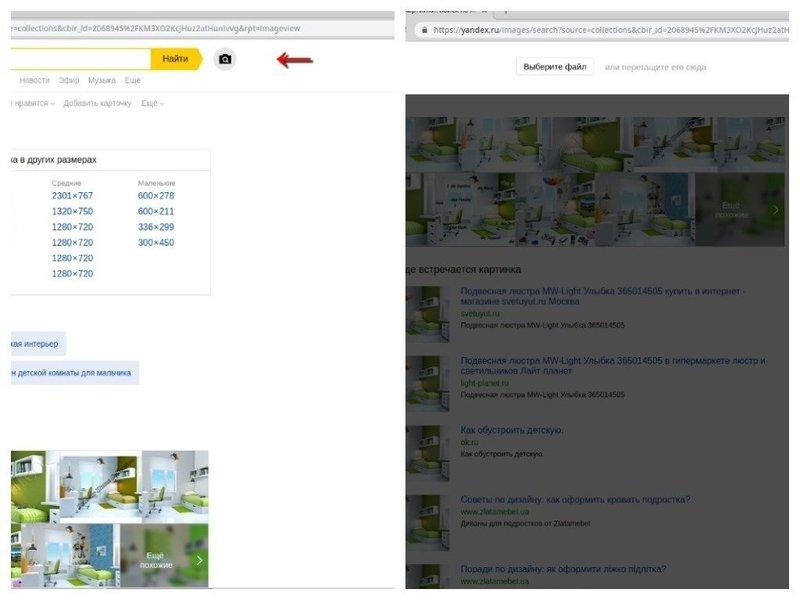 Поиск по картинке в Яндекс