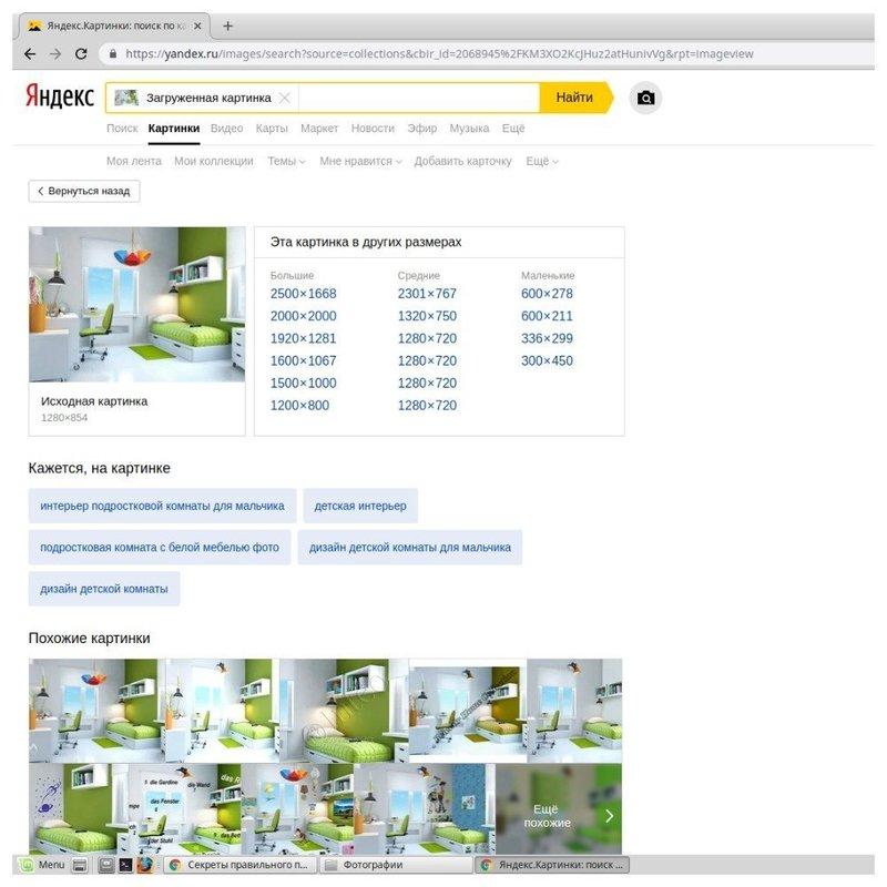 Загрузка картинки в поиск Яндекс
