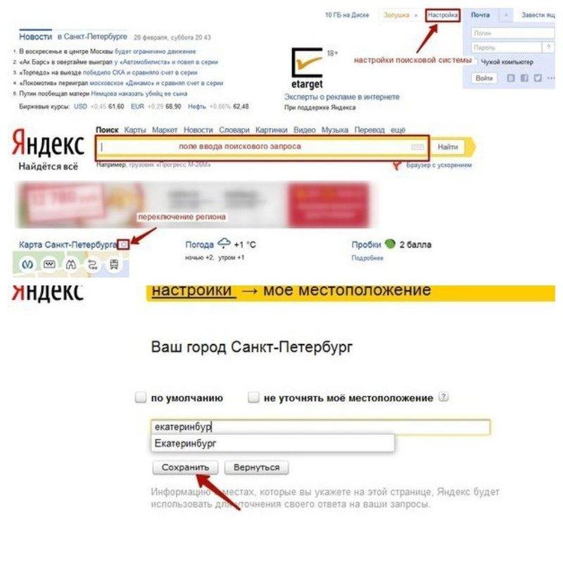 Смена региона в настройках Яндекса