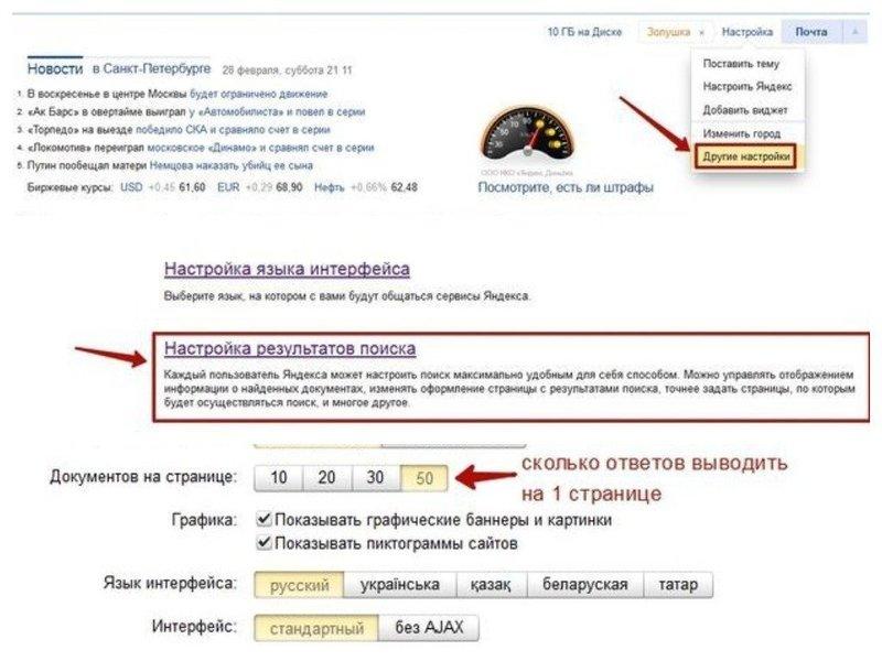 Дополнительные настройки Яндекса