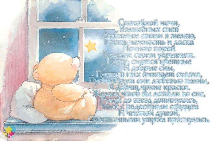 Красивое пожелание спокойной ночи девушке в стихах