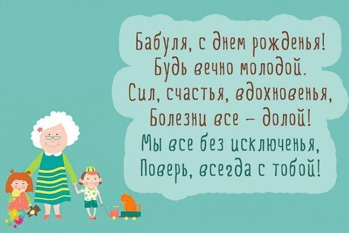 Красивая открытка бабушке на день рождение