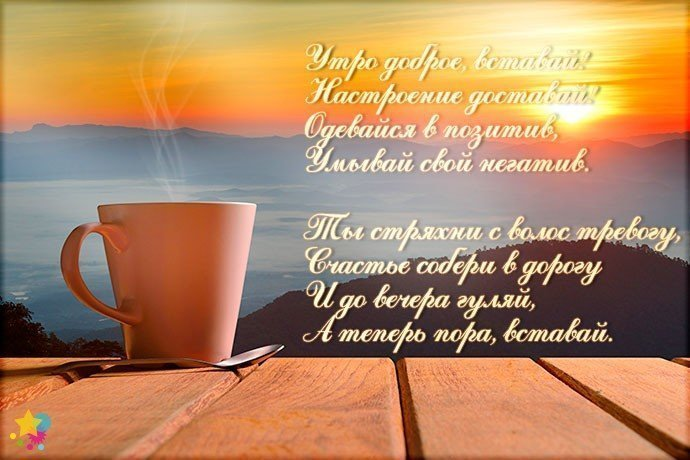 Картинка с пожеланием доброго утра