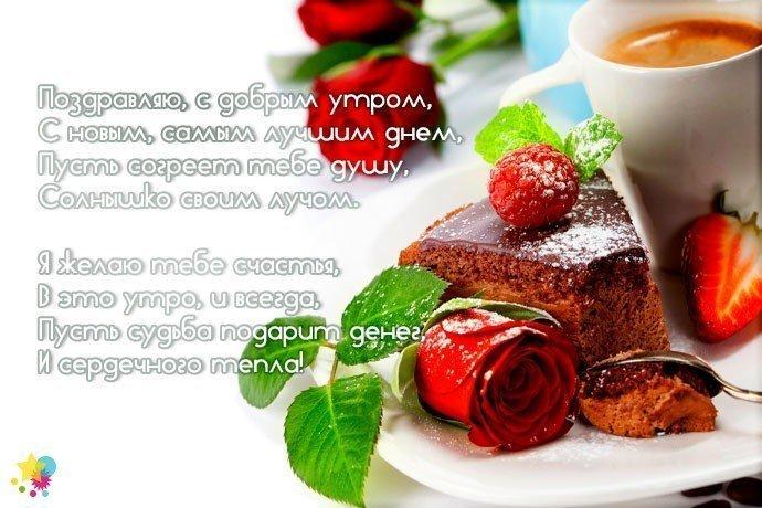 Красивая открытка с пожеланием доброго утра