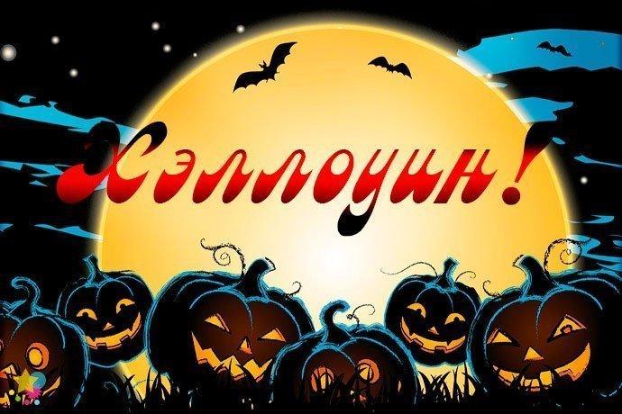 Картинка поздравление с Хэллоуином
