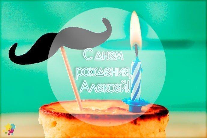 Красивая картинка с днем рождения Алексей