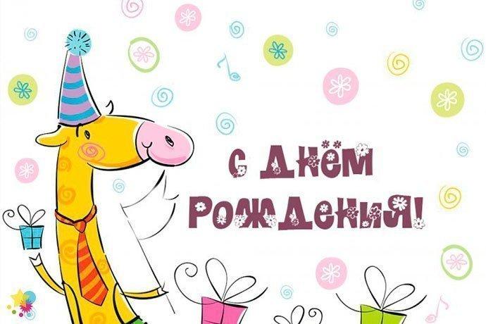 Оригинальная открытка на день рождение