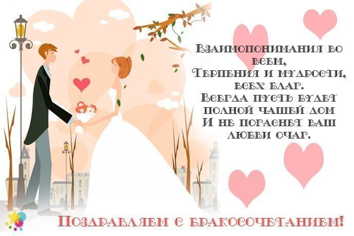 Красивое поздравление с бракосочетанием