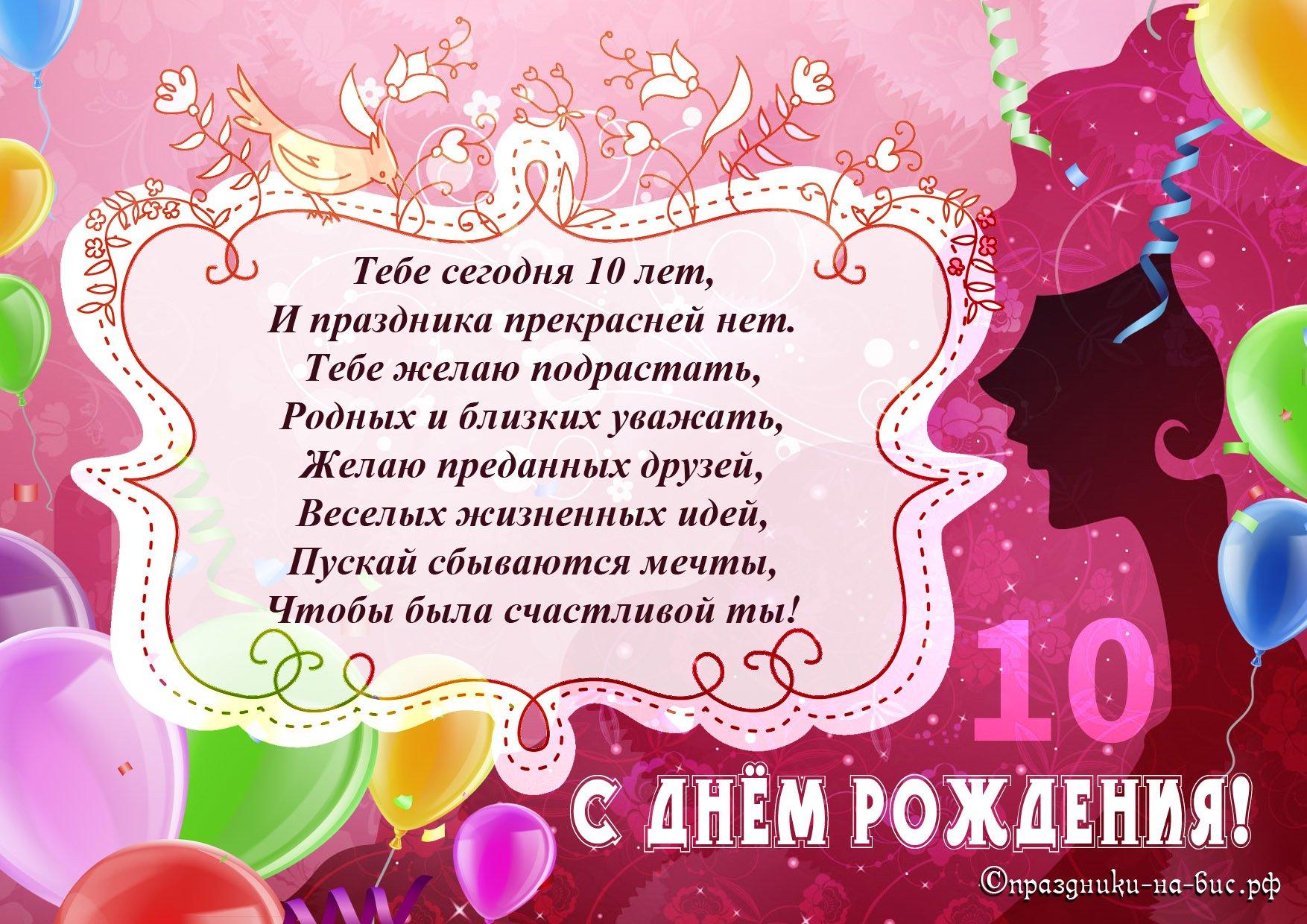 Поздравления с десятилетием девочки короткие
