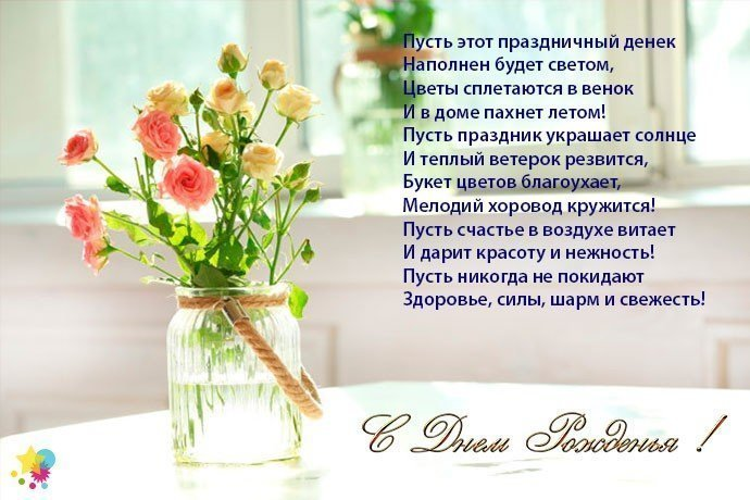 Поздравительная открытка на день рождения подруги