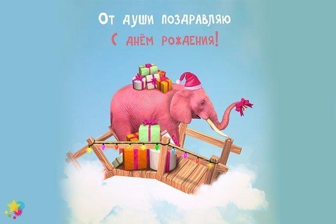 Поздравительная открытка на день рождение коллеги