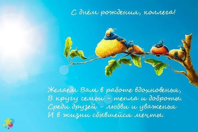 Красивая открытка коллеге на день рождение